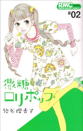 微糖ロリポップ 2 (りぼんマスコットコミックス)