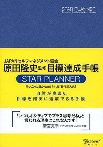 原田隆史監修 目標達成手帳 STAR PLANNER (スタープランナー) 日付記入式手帳