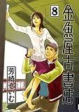 金魚屋古書店 (8) (IKKI COMIX)