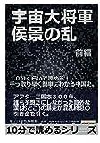 宇宙大将軍 侯景の乱 前編。10分くらいで読める!手っ取り早く簡単にわかる中国史。 (10分で読めるシリーズ)