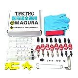 シマノ、マグラ、テクトロ等、ミネラルオイル系油圧ディスクブレーキ対応ブリーディングキット新品になります アタッチメント:M5*2本、M6*2本、M7*1本、マグラMT用M5.5*1本、チューブ*8本 T15/T10レンチ*1本、2㎜6角レンチ*1本、2.5㎜6角レンチ*1本 シリンダー*4本、O-リング*数個 7㎜/8㎜スパナ*1本 手袋*一双 マジック結束バンド*1本 ゴム手袋の付いております手を汚さず作業ができます。