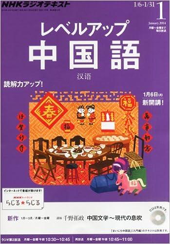 NHK ラジオ レベルアップ中国語
