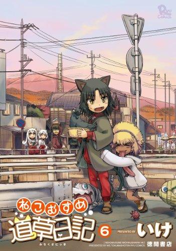 ねこむすめ道草日記 6 (リュウコミックス)