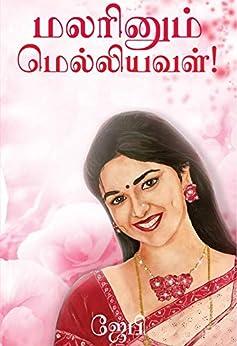 மலாினும் மெல்லியவள்! :Malarinum Meliyaval Part 1 & 2 Final (Tamil Edition) (JB Book 2) by [JB Jeline]