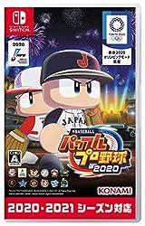 SW版eBASEBALLパワフルプロ野球2020