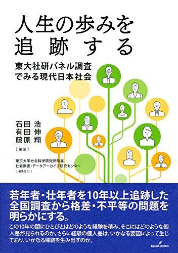 人生の歩みを追跡する: 東大社研パネル調査でみる現代日本社会