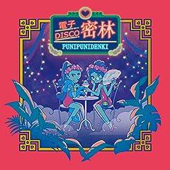 ぷにぷに電機「さよならの楽園」の歌詞を収録したCDジャケット画像