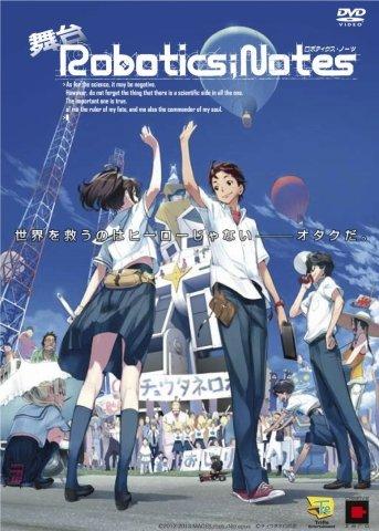 舞台ロボティクス・ノーツ(舞台版DVD)