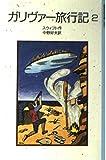 ガリヴァー旅行記 (2) (岩波少年文庫 (3003))