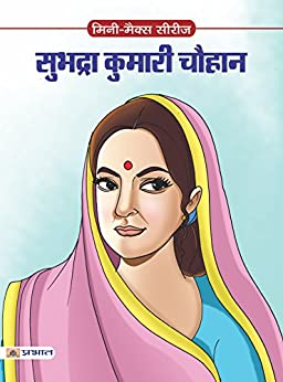 Subhadra Kumari Chauhan (Inspirational Biographies for Children) (Hindi Edition) by [Manish Kumar]