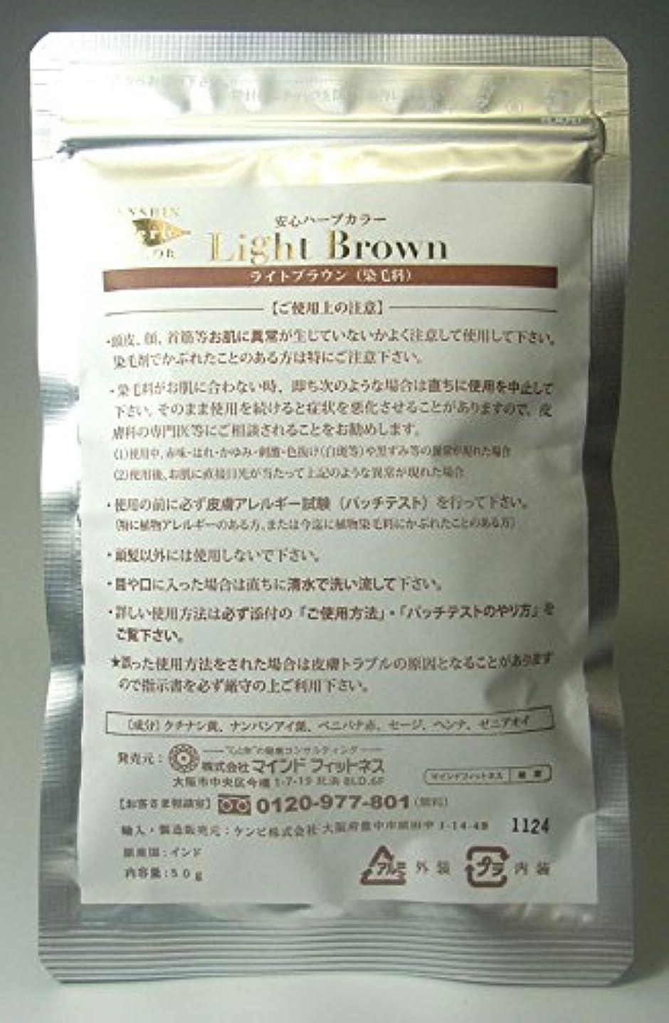 ウルル資格導入する安心ハーブカラー?ライトブラウン(メーカー公式)/【東京ビッグサイトでのダイエット&ビューティーフェア2019出展により9月7日から11日まで受注のみ。出荷開始は12日木曜日となります。】