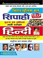 Kiran Bihar Police Bal Siphai Male and Female Exam Hindi Language (Hindi) (2761)