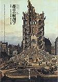 都市の解剖学―建築/身体の剥離・斬首・腐爛