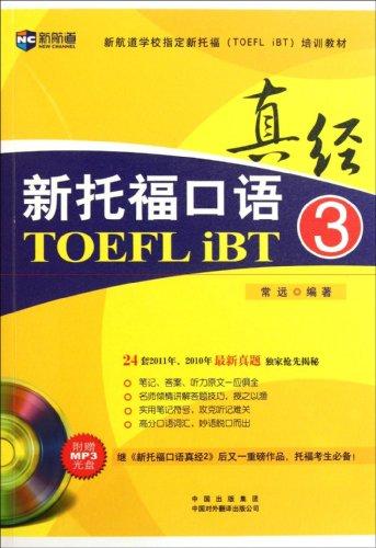 Toefl Ibt 3 Book Cd Chinese Edition