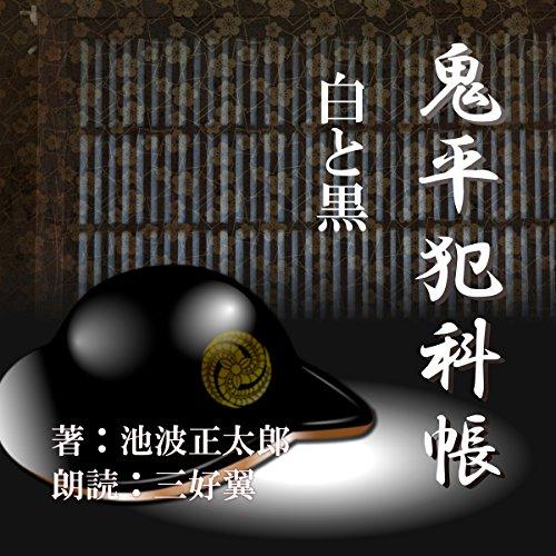 『白と黒 (鬼平犯科帳より)』のカバーアート