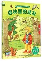 德国儿童玩与成长系列:森林里的朋友