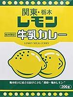 (送料無料-24箱セット)(M)栃木レモン牛乳カレー(1ケ-ス=24箱セット) (代引不可・他の商品と混載不可)(沖縄・離島への発送は不可)
