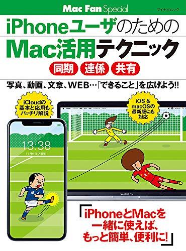 iPhoneユーザのためのMac活用テクニック [同期・連係・共有] (マイナビムック Mac Fan Special)