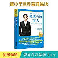 Manage their able to fly (2): You can practice it consciously(Chinese Edition)