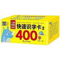 儿童常用汉字快速识字卡400字 一年级下册同步生字卡(扫二维码看有声视频教学课件)