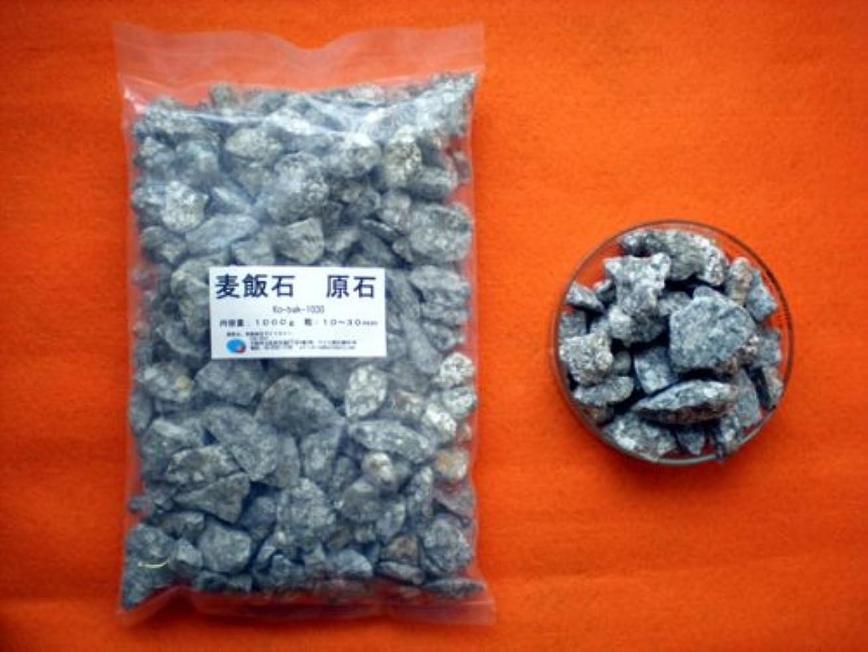 見かけ上人種の配列麦飯石 原石 [美濃白川町] 1000g/サイズ10-30mm