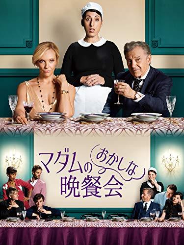 マダムのおかしな晩餐会(字幕版)
