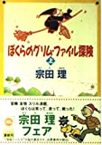 ぼくらのグリム・ファイル探険〈上〉 (角川文庫)