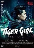 タイガー・ガール[DVD]