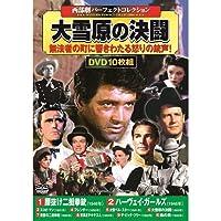 西部劇 パーフェクトコレクション 大雪原の決闘 DVD10枚組 ACC-083