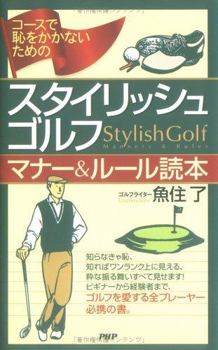 コースで恥をかかないための スタイリッシュ・ゴルフ マナー&ルール読本 (PHPハンドブックシリーズ)