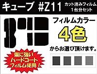 NISSAN ニッサン キューブ 車種別 カット済み カーフィルム #Z11 / ダークスモーク/ハイマウントストップランプの切抜き無し