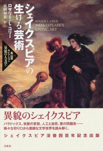 シェイクスピアの生ける芸術 (高山宏セレクション〈異貌の人文学〉)