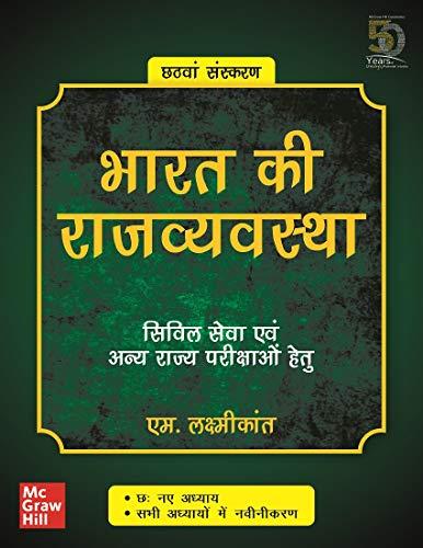 Bharat Ki Rajvyavastha - Civil Seva Evam Anya Rajya Parikshao Hetu | 6th Edition (Hindi)
