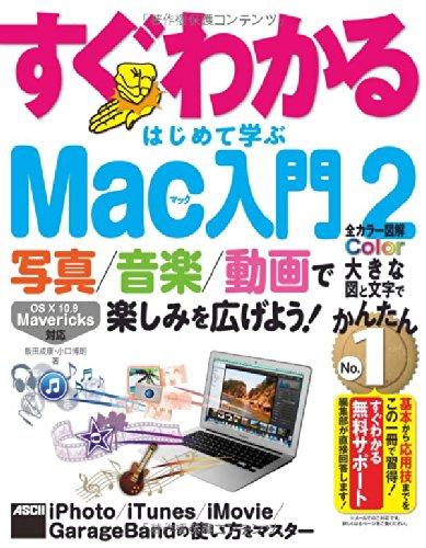 写真/音楽/動画で楽しみを広げよう! すぐわかる はじめて学ぶ Mac入門 (2) iPhoto/iTunes/iMovie/GarageBandの使い方をマスター (すぐわかるシリーズ)