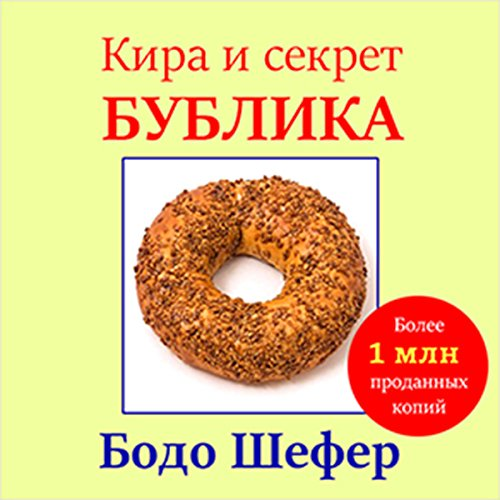 Couverture de Kira and the Secret of the Donut [Russian Edition]
