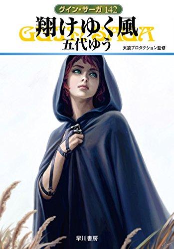 [画像:翔けゆく風 グイン・サーガ (ハヤカワ文庫JA)]