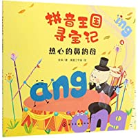 The Warm Vowel Followed by a Nasal Consonant (Treasure Hunting in the Pinyin Kingdom) (Chinese Edition)