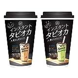 インスタント タピオカドリンク ミルクティー 紅茶・抹茶×各2個(計4個)セット 常温保管