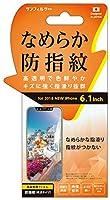 iDress iPhoneXR スタンダード なめらか防指紋 液晶保護フィルム キズに強く指滑り抜群 i32BSB