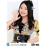 AKB48 公式生写真 グループリクエストアワー 2016 ランダム 【山田樹奈】