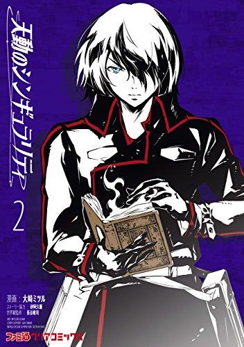 天動のシンギュラリティ(2) (ファミ通クリアコミックス)の詳細を見る