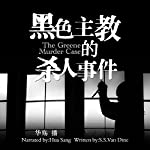 黑色主教的杀人事件 - 格林家殺人事件 [The Greene Murder Case] audiobook cover art