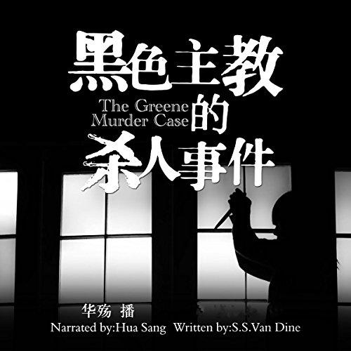 黑色主教的杀人事件 - 格林家殺人事件 [The Greene Murder Case] cover art
