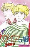 ガイアの娘(3) (BE・LOVEコミックス)