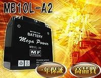 バイク バッテリー GSX550L 型式 GN72L 一年保証 MB10L-A2 密閉式