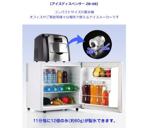 コンパクトアイスメーカー!氷を自動で作り出すコンパクトサイズの製氷機【アイスディスペンサーZB-08】