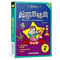 Smart minds Series - Riddles clever piece(Chinese Edition)