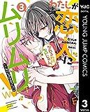 わたしが恋人になれるわけないじゃん、ムリムリ!(※ムリじゃなかった!?) 3 (ヤングジャンプコミックスDIGITAL)