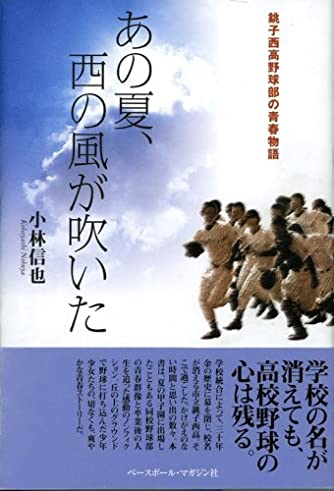 銚子西高野球部の青春物語 あの夏、西の風が吹いた