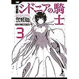新装版 シドニアの騎士(3) (アフタヌーンコミックス)